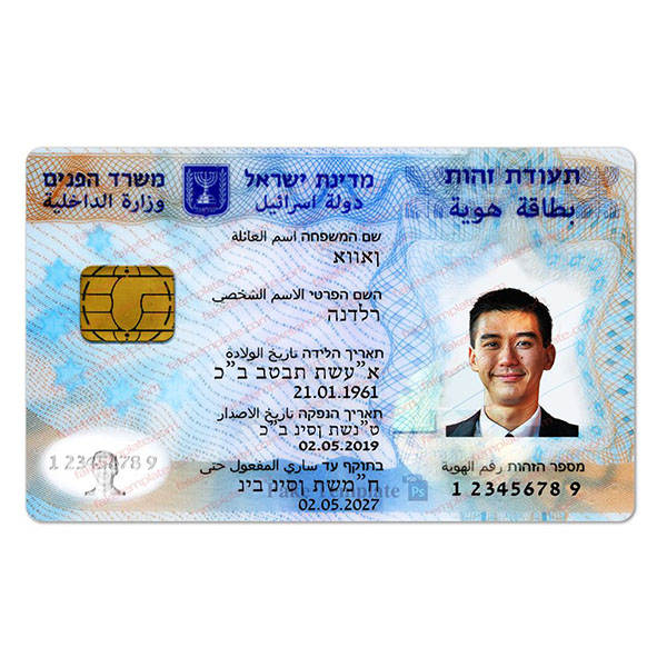 Israel ID Card Template Psd - Israeli ID Card Template - Fake Template Intended For 89 Blank Drivers License Template Intended For 89 Blank Drivers License Template